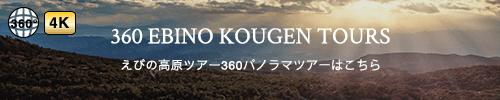 えびの高原ツアー360パノラマツアー